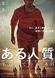 ある人質 生還までの398日 [DVD] image
