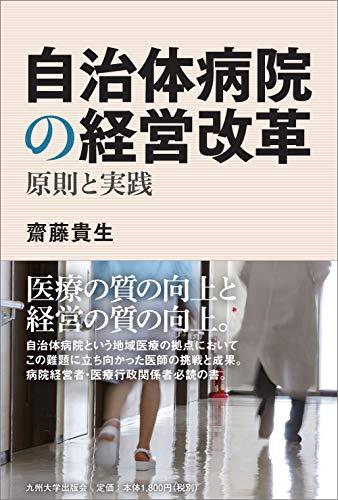 自治体病院の経営改革──原則と実践── - 齋藤 貴生