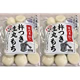 九州食糧 お徳用 杵つき生丸もち 500g×2袋 お米屋お薦め 国内産もち米100%使用<バラ>