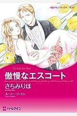 傲慢なエスコート (ハーレクインコミックス) Kindle版
