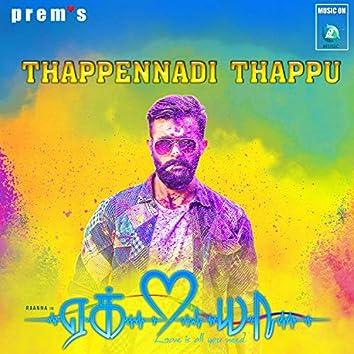 """THAPPENNADI THAPPU (From """"Ek Love Ya"""")"""