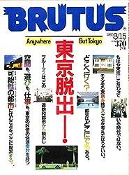 BRUTUS (ブルータス) 1985年 8月15日号 東京脱出!