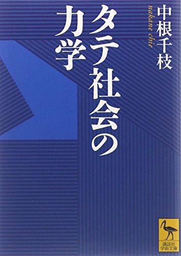 タテ社会の力学 (講談社学術文庫)