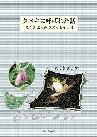 タヌキに呼ばれた話 -たくき よしみつ エッセイ集4-