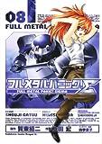 フルメタル・パニック!Σ08 (角川コミックス ドラゴンJr. 85-8)