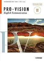 PRO-VISION English Communication Ⅱ [平成30年度改訂] 文部科学省検定済教科書 [212桐原/コⅡ353]