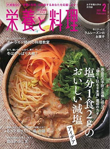 栄養と料理 2021年2月号