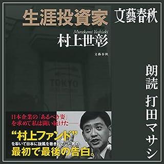 生涯投資家                   著者:                                                                                                                                 村上 世彰                               ナレーター:                                                                                                                                 打田 マサシ                      再生時間: 8 時間  23 分     98件のカスタマーレビュー     総合評価 4.6