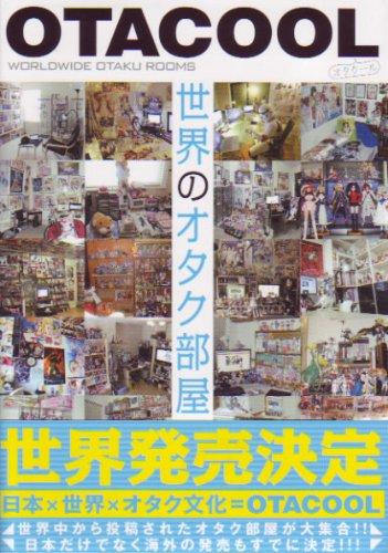 Otacool - Worldwide Otaku Rooms (English and Japanese Edition)
