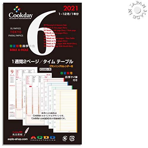 AQDO2021年版Cookdayバイブルサイズ1週間2ページバーティカルタイムテーブル