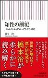 知性の顚覆 日本人がバカになってしまう構造 (朝日新書)