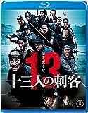 十三人の刺客 〈Blu-ray〉通常版[Blu-ray/ブルーレイ]
