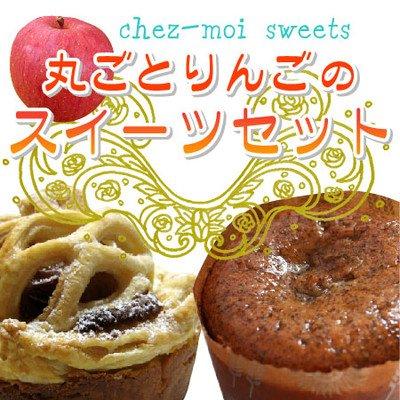 【王冠アップルパイ&りんごカップケーキ】カップケーキはアールグレイです、フレンチレストラン「シェモア」 スイーツセット