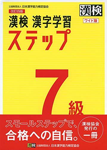 漢検 7級 漢字学習ステップ 改訂四版 ワイド版