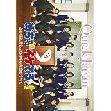 クイック・ジャパン 113