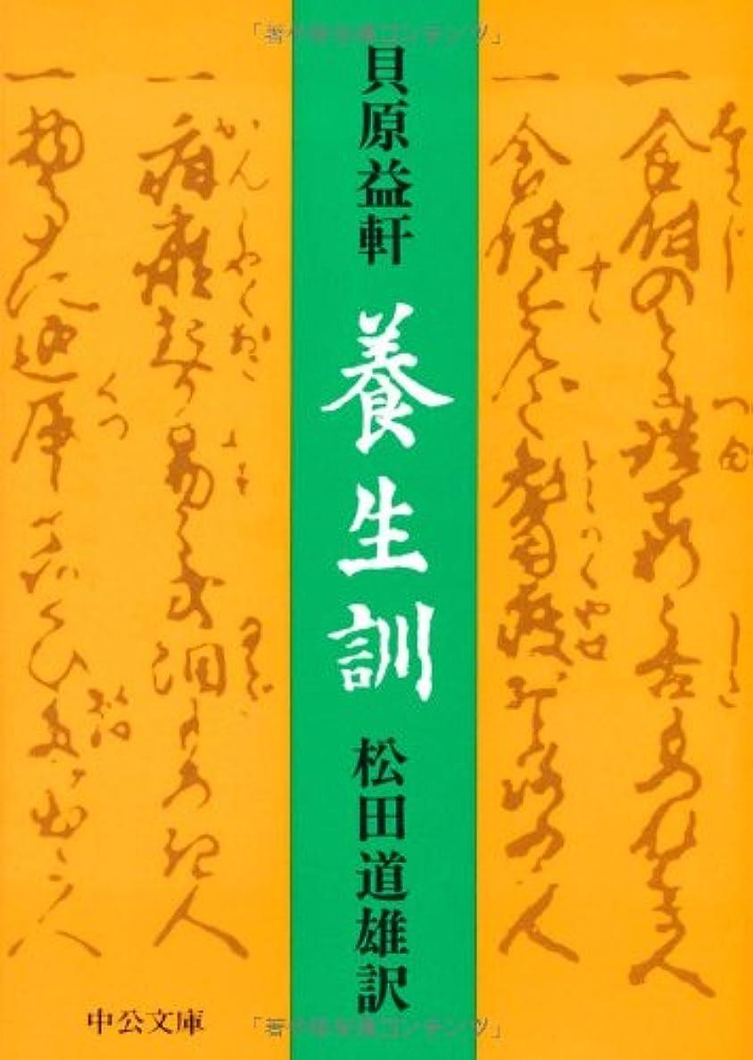 円形グラマー引数養生訓 (中公文庫)