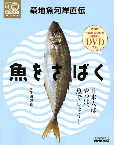 魚をさばく―築地魚河岸直伝 (生活実用シリーズ NHKまる得マガジンMOOK)