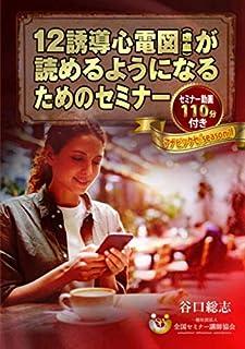 12誘導心電図(虚血)が読めるようになるためのセミナー 〜マナビツクセ(season1)〜