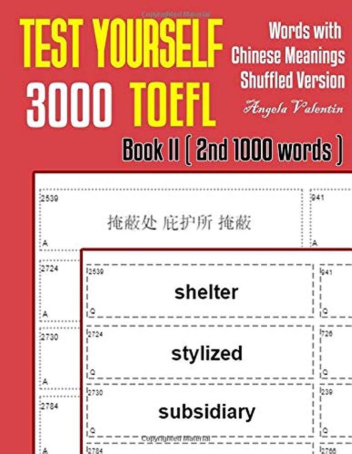 も率直なマスタードTest Yourself 3000 TOEFL Words with Chinese Meanings Shuffled Version Book II (2nd 1000 words): Practice TOEFL vocabulary for ETS TOEFL IBT official tests (Shuffled 3000 TOEFL Words)
