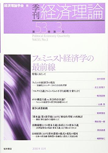 季刊経済理論 第53巻第3号 フェミニスト経済学の最前線