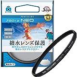 【Amazon限定ブランド】Kenko 77mm 撥水レンズフィルター PRO1D プロテクター NEO レンズ保護用 撥水・防汚コーティング 薄枠 日本製 817728
