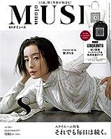 otona MUSE(オトナミューズ) 2020年 8 月号