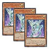 【 3枚セット 】遊戯王 日本語版 RC03-JP015 Cyber Dragon Nachster サイバー・ドラゴン・ネクステア (スーパーレア)