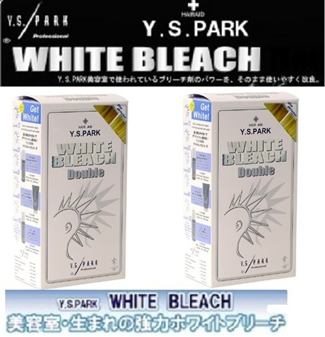 加入皮肉な耐えられるY.S.パーク ホワイトブリーチ ダブル60g(お得な2個組)美容室生まれの強力ホワイトブリーチ?強力ホワイトブリーチに大容量サイズが登場!