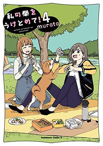 私の拳をうけとめて! (4) (角川コミックス・エース)の詳細を見る