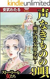 声なきものの唄~瀬戸内の女郎小屋~ (9) (ストーリーな女たち)