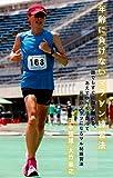 年齢に負けないマラソン練習法: 誰でも直ぐに取り組める、あえてゆっくり走って元気ハツラツになるマル秘練習法
