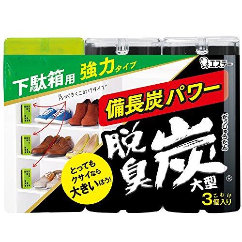 脱臭炭 こわけ 下駄箱用 脱臭剤 大型 (100g×3個入) 下駄箱 玄関 消臭 消臭剤