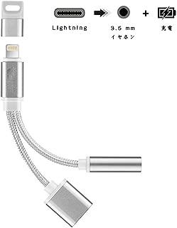 [音質強化バージョン] iPhone イヤホン 変換アダプタ 3.5mm イヤホン + 急速充電二股接続ケーブル 充電 イヤホン 同時 ナイロン編み 高耐久 iPhoneXs/Xs max/Xr/8/8plus/7/7plus(IOS11、12対応)