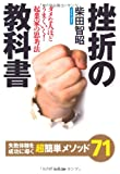 【 挫折の教科書 失敗体験を成功に導く超簡単メソッド71 】