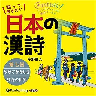『知っておきたい日本の漢詩第七回 やがてかなしき 狂詩の世界』のカバーアート