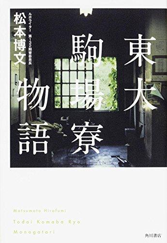 東大駒場寮物語