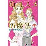 新コスメの魔法(4) (Kissコミックス)