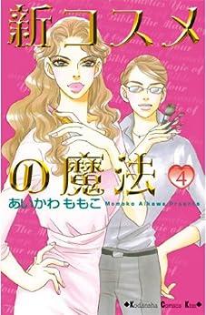 新コスメの魔法 第04巻