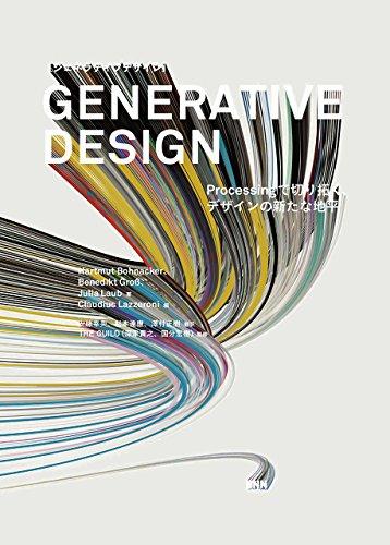 Generative Design-Processingで切り拓く、デザインの新たな地平の詳細を見る