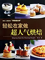 Easy to do at home baking extreme popularity(Chinese Edition)