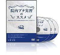 院内ブタ実習のススメ ~臨床に自信がつく!リスクを軽減し精度をあげる実習システムのすべて~ (DHM003) [DVD]