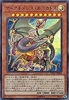 遊戯王 ETCO-JP009 アークネメシス・エスカトス (日本語版 スーパーレア) エターニティ・コード
