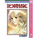 ひとつの花もきみに 太刀掛秀子傑作集 7 (りぼんマスコットコミックスDIGITAL)