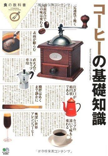 コーヒーの基礎知識~食の教科書シリーズ