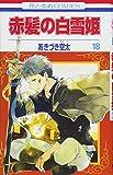 赤髪の白雪姫 18 (花とゆめCOMICS)