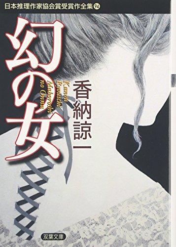 幻の女-日本推理作家協会賞受賞作全集(94) (双葉文庫)