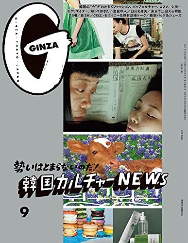 GINZA(ギンザ) 2021年 9月号 [韓国カルチャーNEWS] [雑誌]