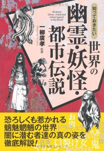 知っておきたい世界の幽霊・妖怪・都市伝説 (なるほど!BOOK)