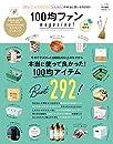 100均ファンmagazine! 令和最新版