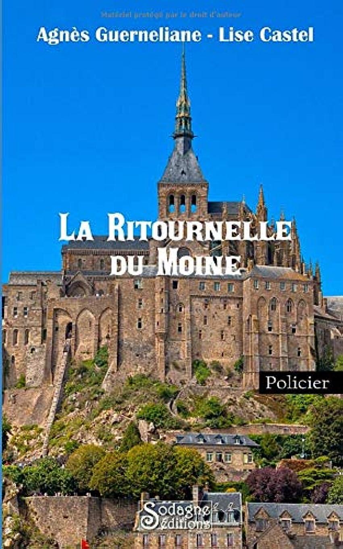 成人期納屋ブースLa Ritournelle du Moine
